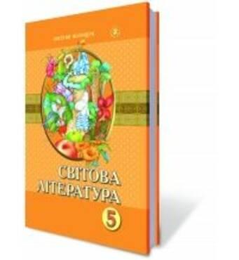 Світова література, 5 кл. Волощук Є. У.