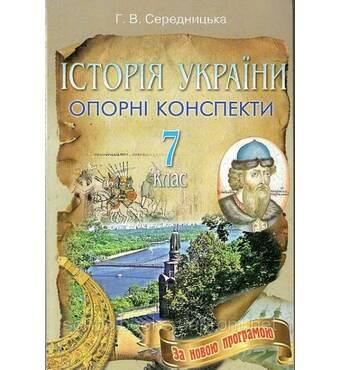 История Украины, 7 класс. Г. В. Середницька
