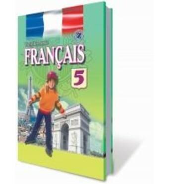 Французский язык, 5 кл. (5-й год учеба).  Клименко Ю. М.