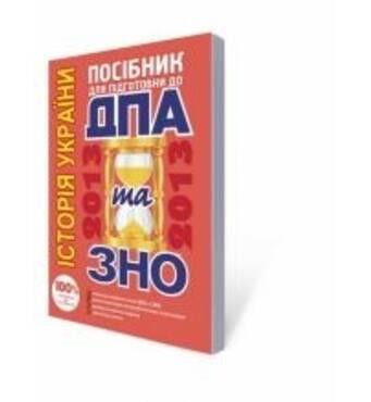 Історія України. Посібник для підготовки до ДПА та ЗНО.