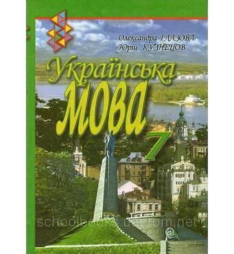 Украинский язык, 7 класс.  О. Глазова, Ю. Кузнецов.