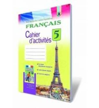Французька мова, 5 кл. Робочий зошит (5-й рік навчання). Клименко Ю. М.