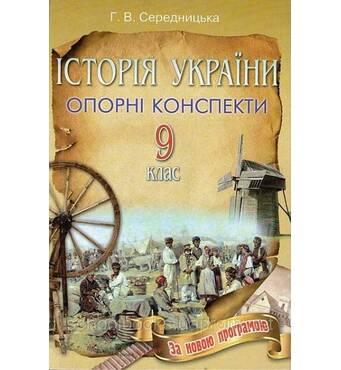 Історія України, 9 клас. Г. В. Середницька