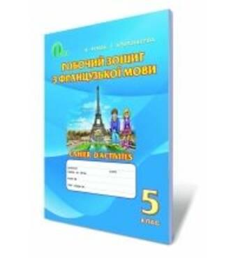 Робочий зошит з французької мови, 5 кл.  Чумак Н. П., Кривошеєва Т. В.