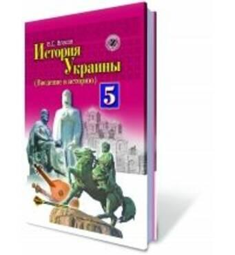 Історія України (Введення в історію), 5 кл. Власов В. З.