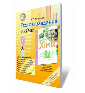 Тестові завдання з хімії 7 кл. Титаренко Н. В.