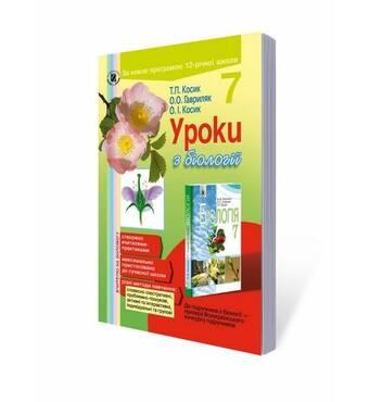 Уроки из биологии 7 кл. Косик Т. П., Косик О. І., Гавриляк О. О.