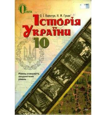 Історія України 10 клас Пометун, Гупан