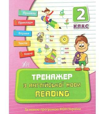 Тренажер з англійської мови. Reading 2 клас