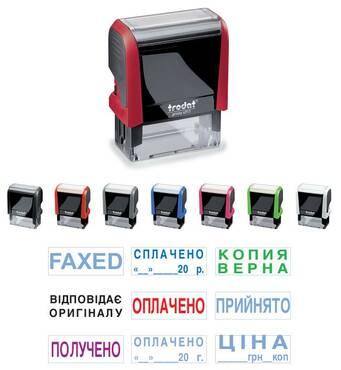 Стандартный штамп на автоматической оснастке