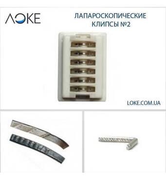 Лапароскопічні титанові кліпси №2 (аналог LT200)