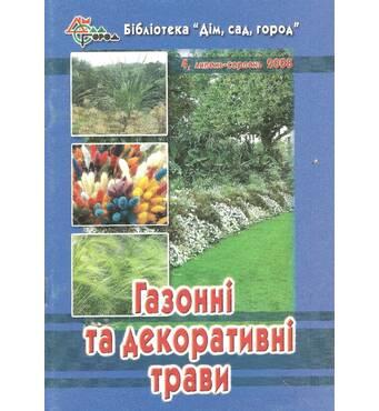 Газонні та декоративні трави