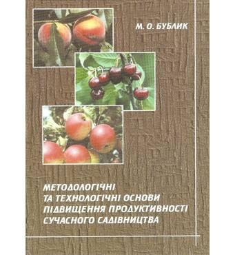Методологічні та технологічні основи підвищення продуктивності сучасного садівництва