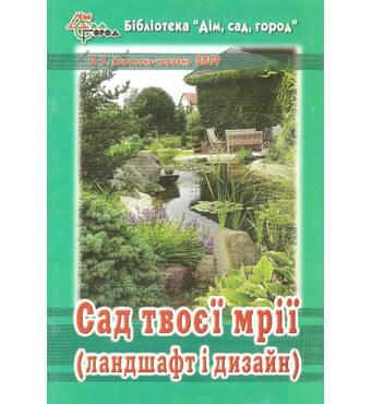 Сад твоєї мрії. Бібліотека «Дім, сад, город»