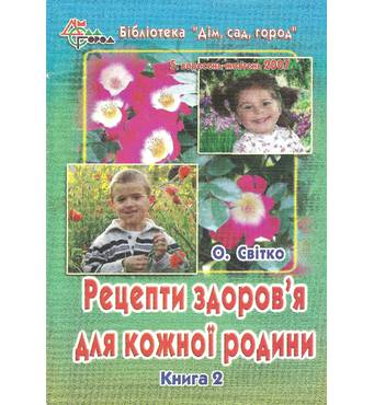 Рецепти здоров'я для кожної родини. кн 2.