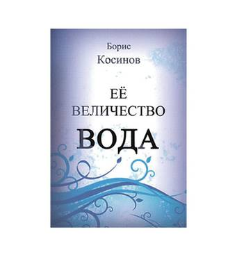 Книга «Её величество Вода» (Б. В. Косинов)