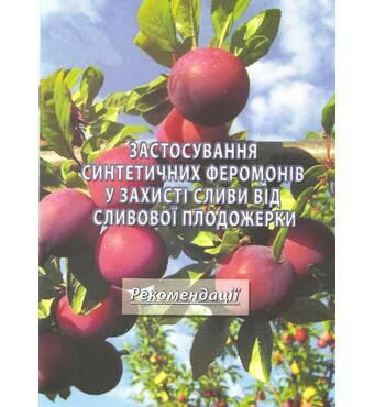 Застосування синтетичних феромонів у захисті сливи від сливової плодожерки