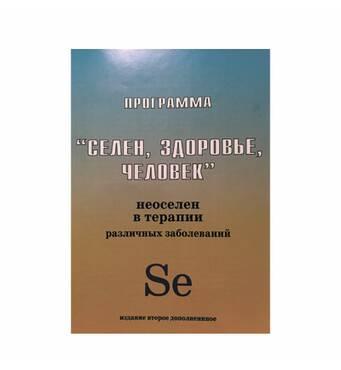 Книга «Селен, здоров'я та людина»
