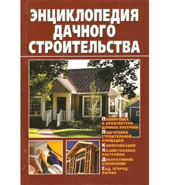 «Энциклопедия дачного строительства»