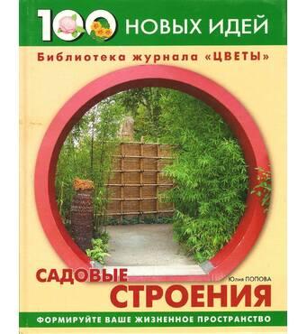 """""""Садові будови"""" (рос. мовою)"""