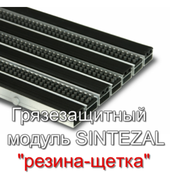 """Грязезащитная модульная решетка, """"резина + щетка"""""""