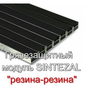 """Грязезащитная модульная решетка, """"резина + резина"""""""