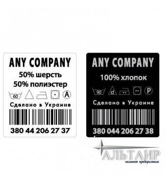Етикетки по догляду, етикетки для одягу