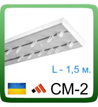 Усиленный пластиковый карниз СМ-2, двухрядный. 1,5 метра