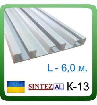 Карниз для штор алюмінієвий К- 13, трирядний, білий. 6,0 м.