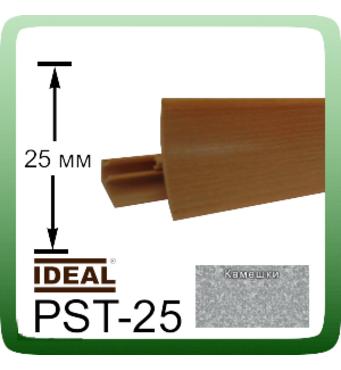 Декоративний плінтус для стільниць IDEAL, L-3,0м. Камінчики