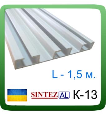 Карниз для штор алюминиевый К-13, трёхрядный, белый. 1,5 м.