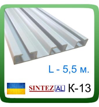 Карниз для штор алюминиевый К-13, трёхрядный, белый. 5,5 м.
