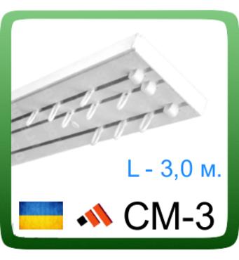 Усиленный пластиковый карниз СМ-3, трехрядный. 3 метра
