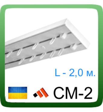 Усиленный пластиковый карниз СМ-2, двухрядный. 2 метра
