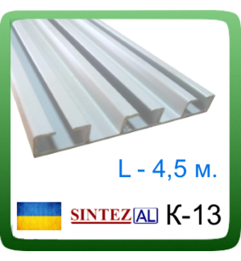Карниз для штор алюмінієвий К- 13, трирядний, білий. 4,5 м.