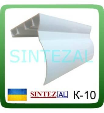 Карниз для штор алюминиевый К-10, двухрядный.