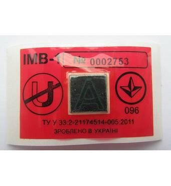 Антимагніт ІВМП-1-2, поріг чутливості - 420 млТл