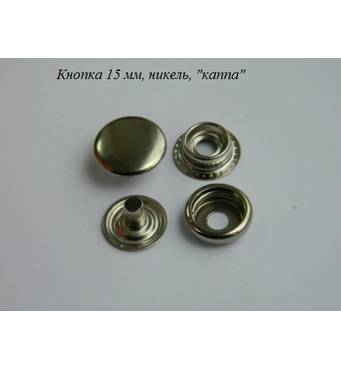 """Кнопки для одежды """"каппа"""""""