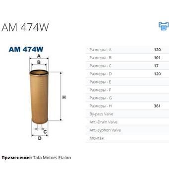 Фільтр повітряний Filtron AM474W Tata Motors Etalon