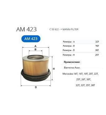 Фільтр повітряний Filtron AM423 Mercedes TRUCK A0010948304