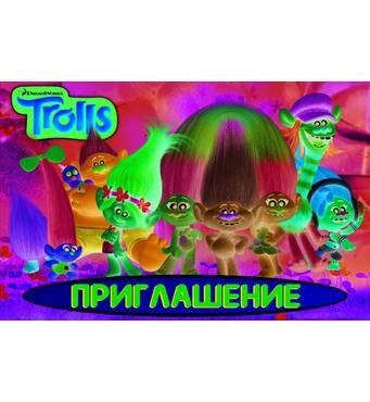 """Пригласительные на день рождения детские """" Тролли """" (20 шт.)"""