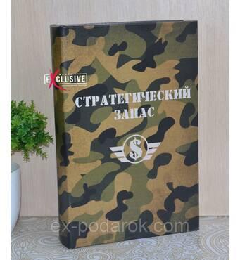 """Книга-сейф """"Стратегічний запас""""."""