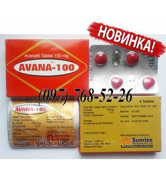 Препарат AVANA-100 Аванафіл 100 мг 4 табл. купити у Києві
