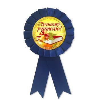 """Медаль подарункова на випускній """" Кращому учителеві """""""