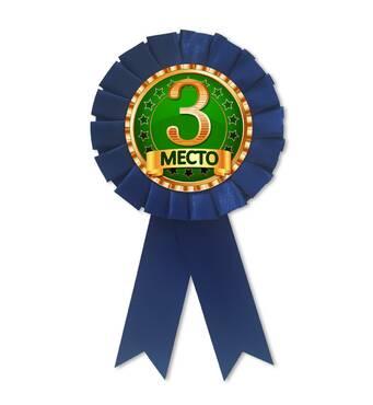 "Медаль сувенірна "" 3 місце """