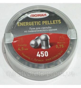 Пули Люман 0,75 гр. Energetic Pelets