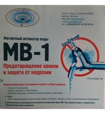 Магнитный активатор МВ-1