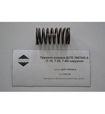 Пружина клапана зовнішня Т-16, Т-25, Т-40 (Д37Е-1007045-А)