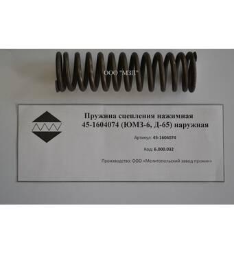 Пружина сцепления нажимная 45-1604074 (ЮМЗ-6, Д-65) наружная