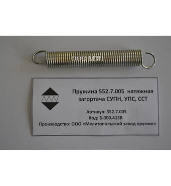 Пружина 552.7.005 натяжная загортача СУПН, УПС ,ССТ